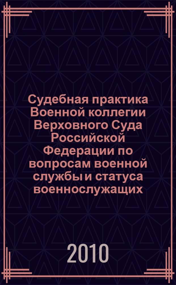 Судебная практика Военной коллегии Верховного Суда Российской Федерации по вопросам военной службы и статуса военнослужащих