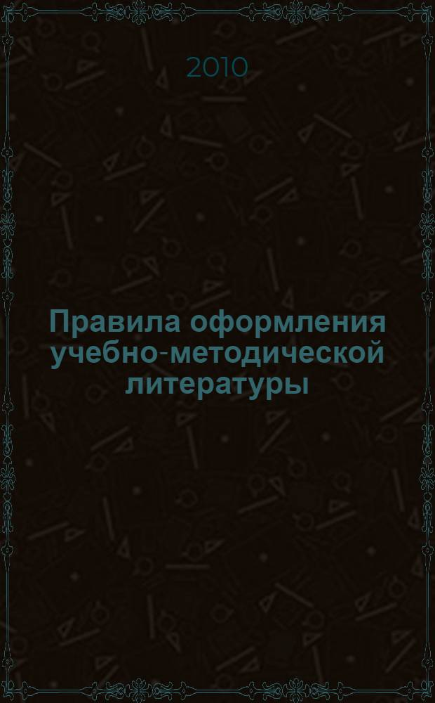 Правила оформления учебно-методической литературы