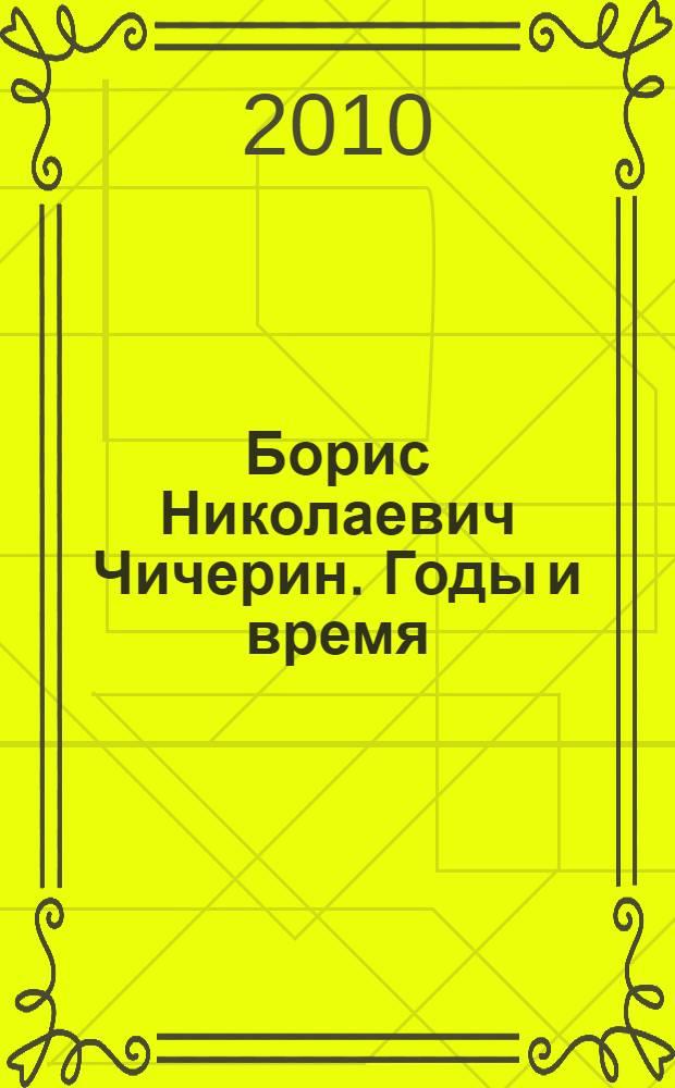 Борис Николаевич Чичерин. Годы и время