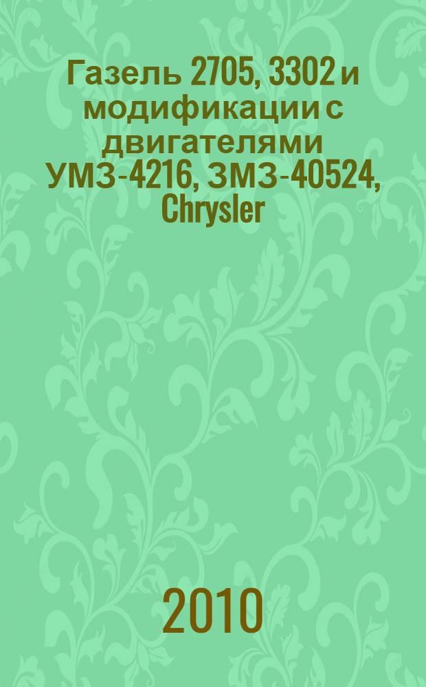 Газель 2705, 3302 и модификации с двигателями УМЗ-4216, ЗМЗ-40524, Chrysler : эксплуатация, обслуживание, ремонт : иллюстрированное практическое пособие