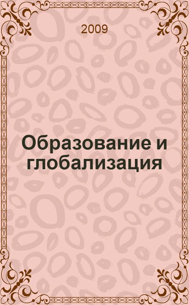 Образование и глобализация = Education and globalization : материалы Третьей Байкальской международной научной конференции, 1-4 июля 2009 года : в 2 ч