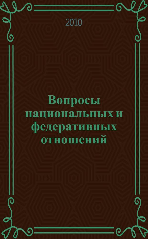 Вопросы национальных и федеративных отношений : сборник научных статей