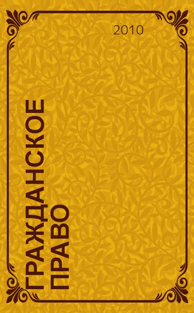 Гражданское право : учебник : в 3 т