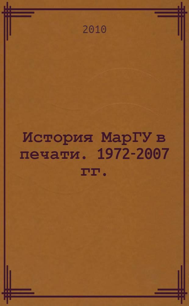 История МарГУ в печати. 1972-2007 гг. : библиографический указатель