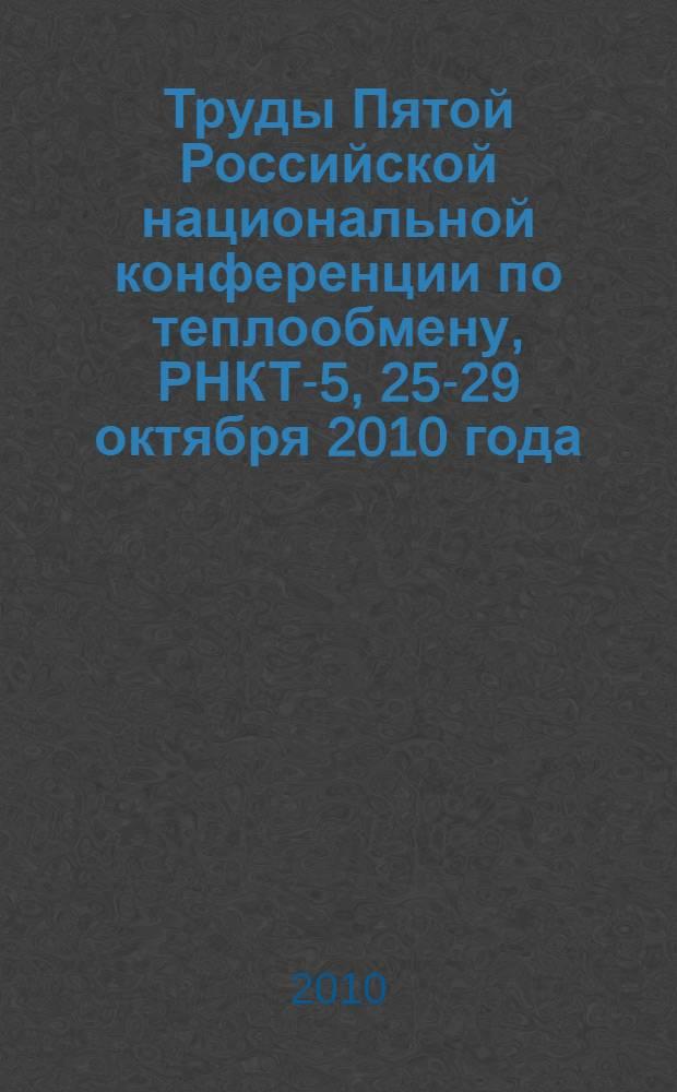 Труды Пятой Российской национальной конференции по теплообмену, РНКТ-5, 25-29 октября 2010 года, Москва. Т. 6 : Интенсификация теплообмена. Радиационный и сложный теплообмен