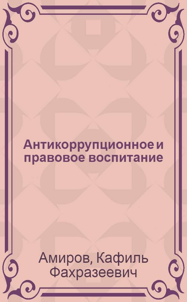 Антикоррупционное и правовое воспитание : учебное пособие для учащихся 10-11 классов общеобразовательных учреждений, студентов колледжей и вузов
