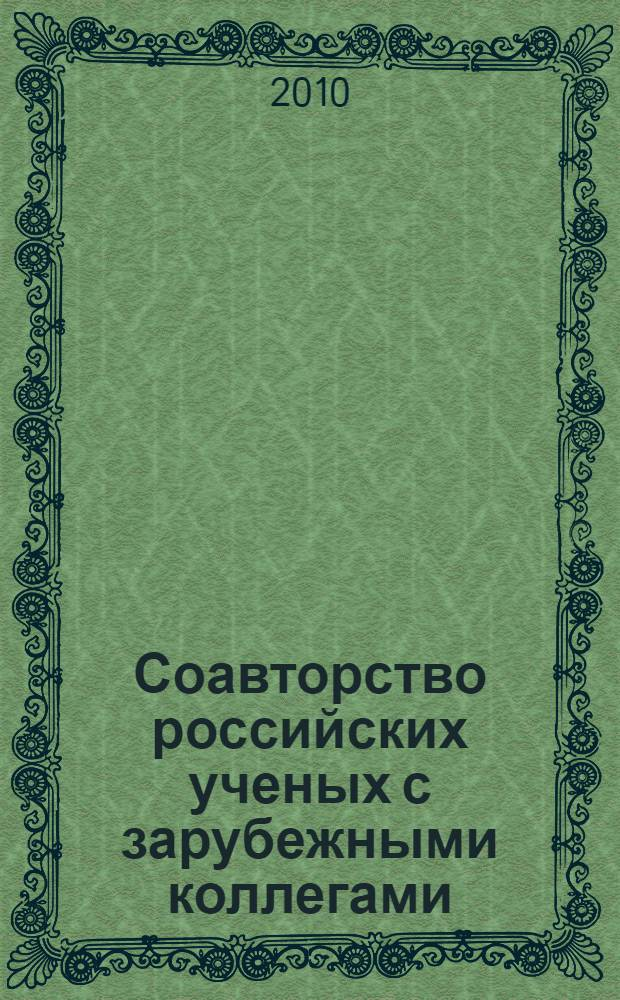 Соавторство российских ученых с зарубежными коллегами: публикации и их цитируемость