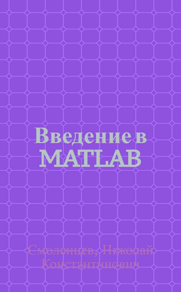 Введение в MATLAB : учебное пособие для студентов ВУЗов