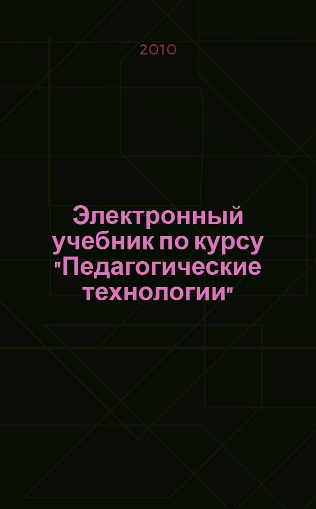 """Электронный учебник по курсу """"Педагогические технологии"""""""