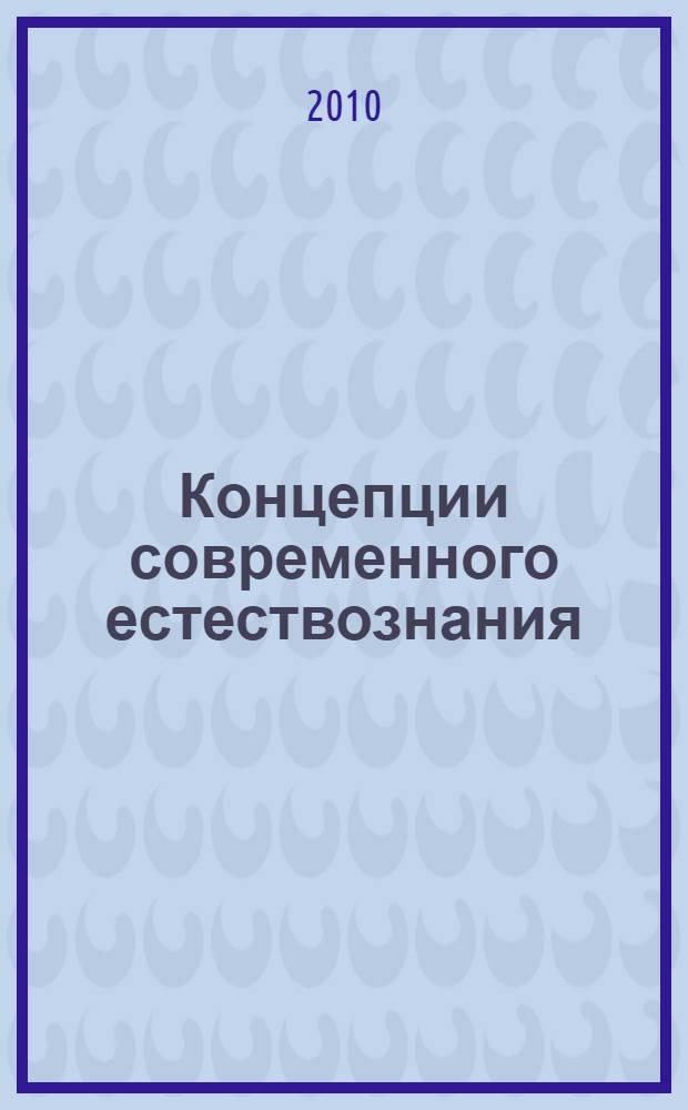 Концепции современного естествознания : учебно-практическое пособие : учебное пособие для студентов высших учебных заведений, обучающихся по гуманитарным и социально-экономическим направлениям подготовки высшего профессионального образования