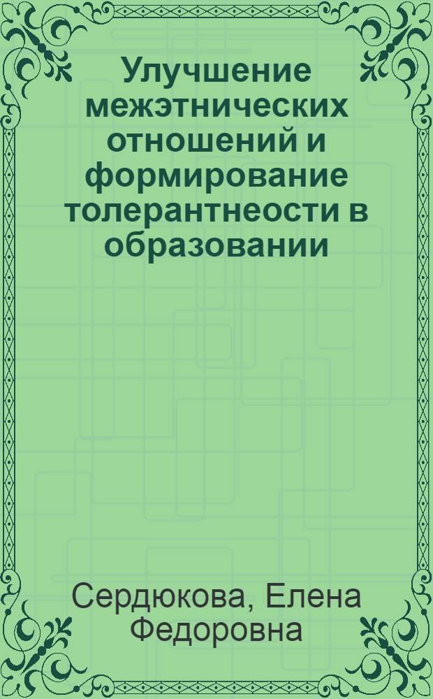 Улучшение межэтнических отношений и формирование толерантнеости в образовании : (учебно-методическое пособие)