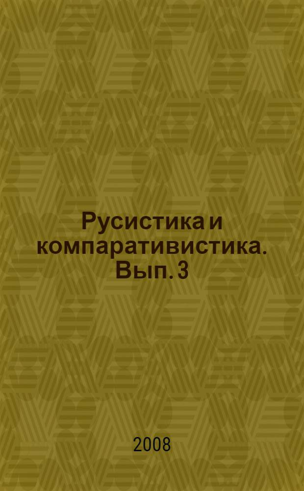 Русистика и компаративистика. Вып. 3