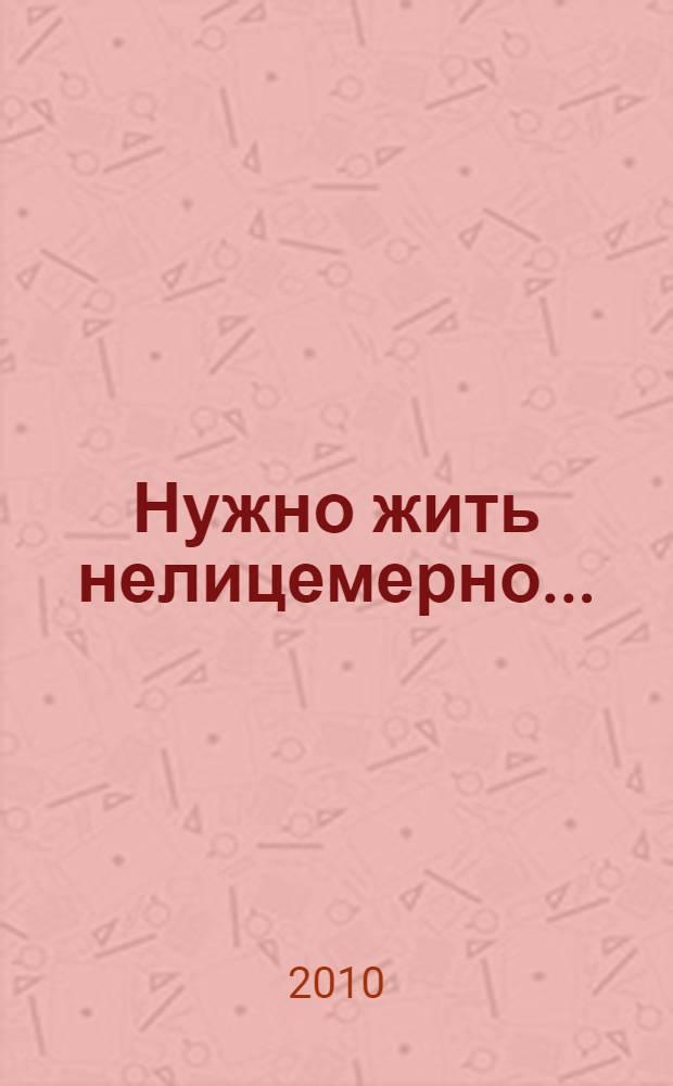 Нужно жить нелицемерно... : духовные поучения преподобных Старцев Оптинских : сборник
