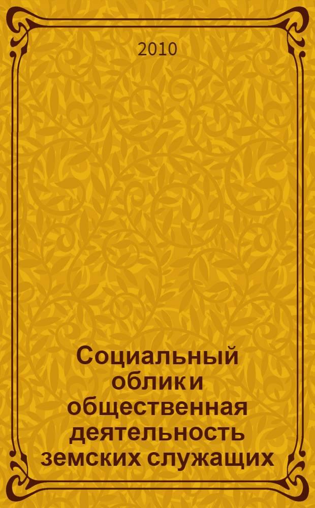 Социальный облик и общественная деятельность земских служащих (вторая половина 1860-х - 1914 годы) в отечественной историографии