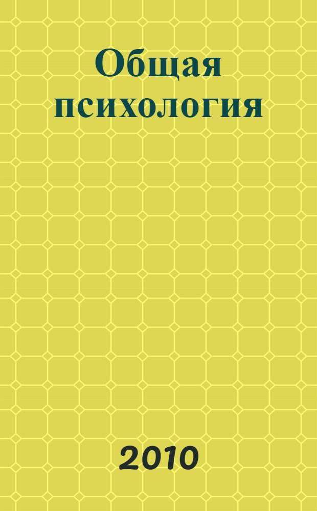 Общая психология: мышление, речь, воображение (в схемах, таблицах, комментариях) : учебно-методическое пособие