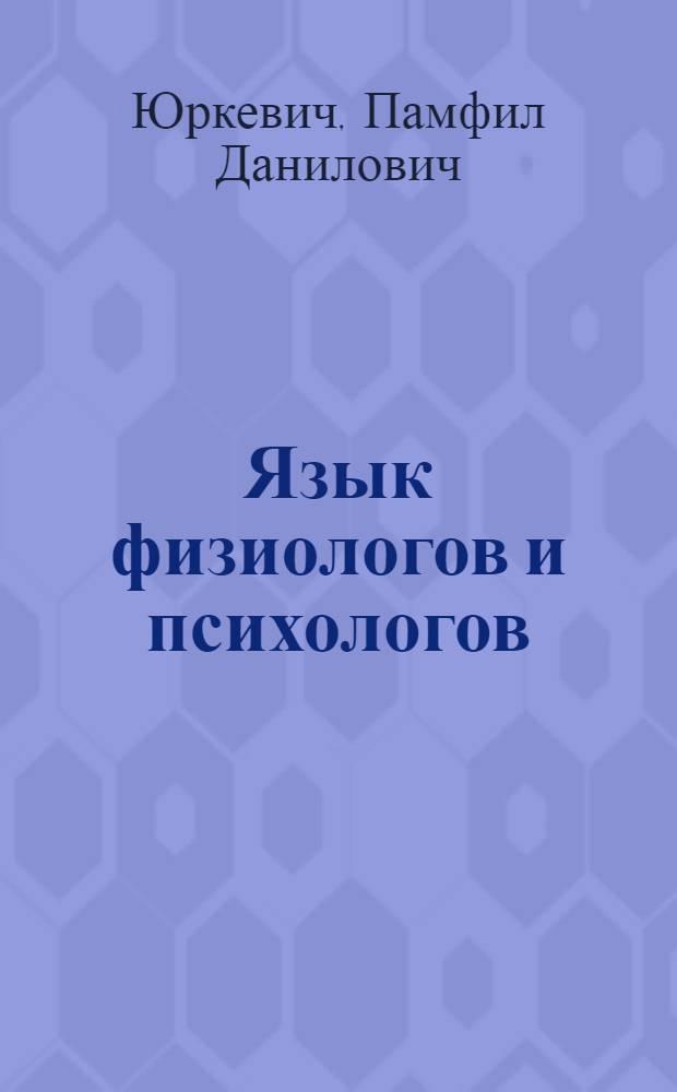 Язык физиологов и психологов