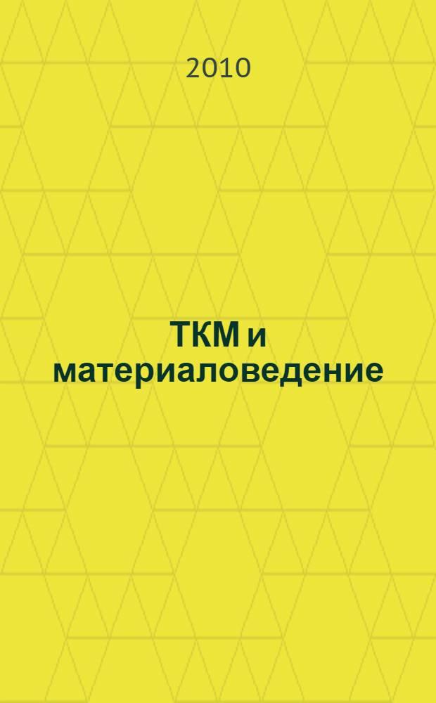 ТКМ и материаловедение: эффективно и занимательно : учебно-методическое пособие