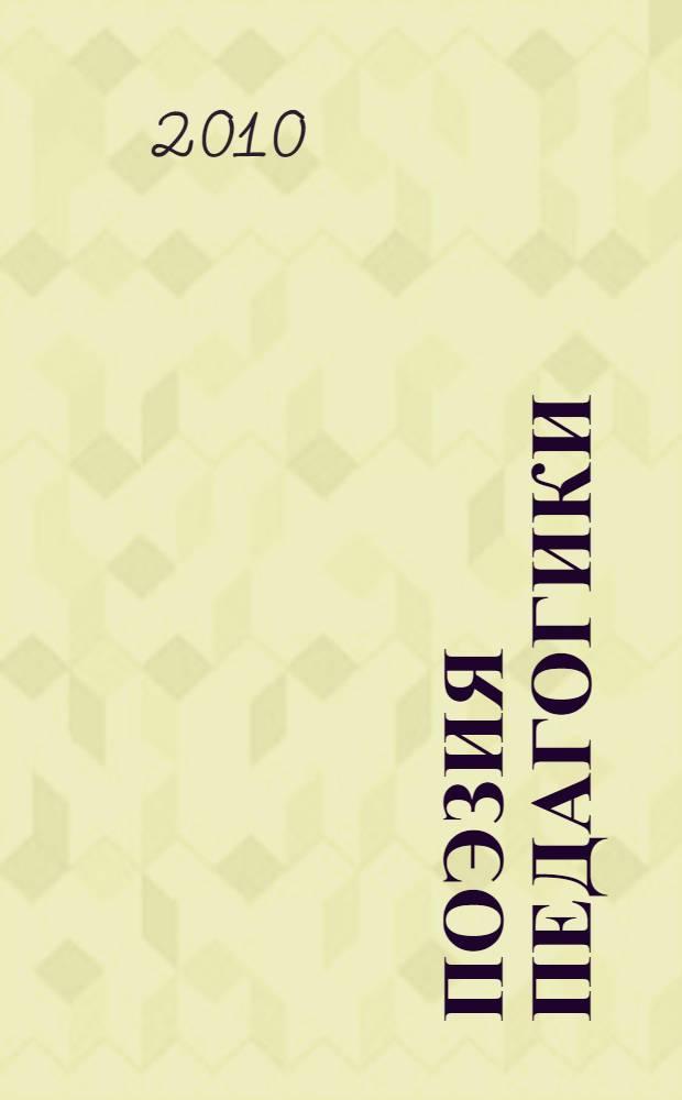 Поэзия педагогики; О действенном анализе пьесы и роли: учебное пособие / М. Кнебель; ГИТИС