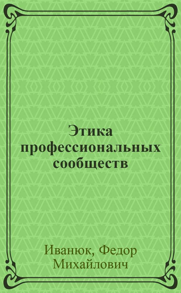 Этика профессиональных сообществ : учебное пособие
