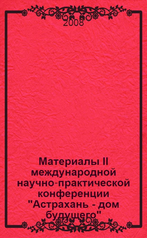 """Материалы II международной научно-практической конференции """"Астрахань - дом будущего"""", 14 ноября 2008 г."""