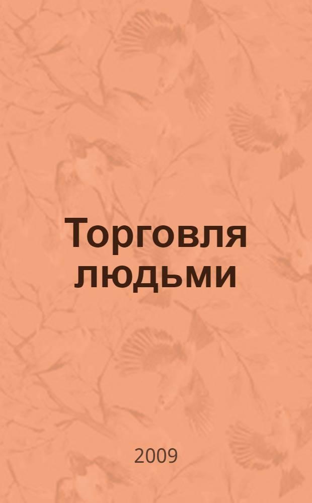 Торговля людьми: доктринальный и законодательный подход к проблеме противодействия : (на материалах Казахстана и России) : монография