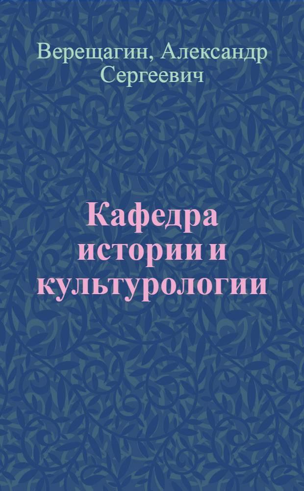 Кафедра истории и культурологии: прошлое и настоящее... : к 45-летию кафедры