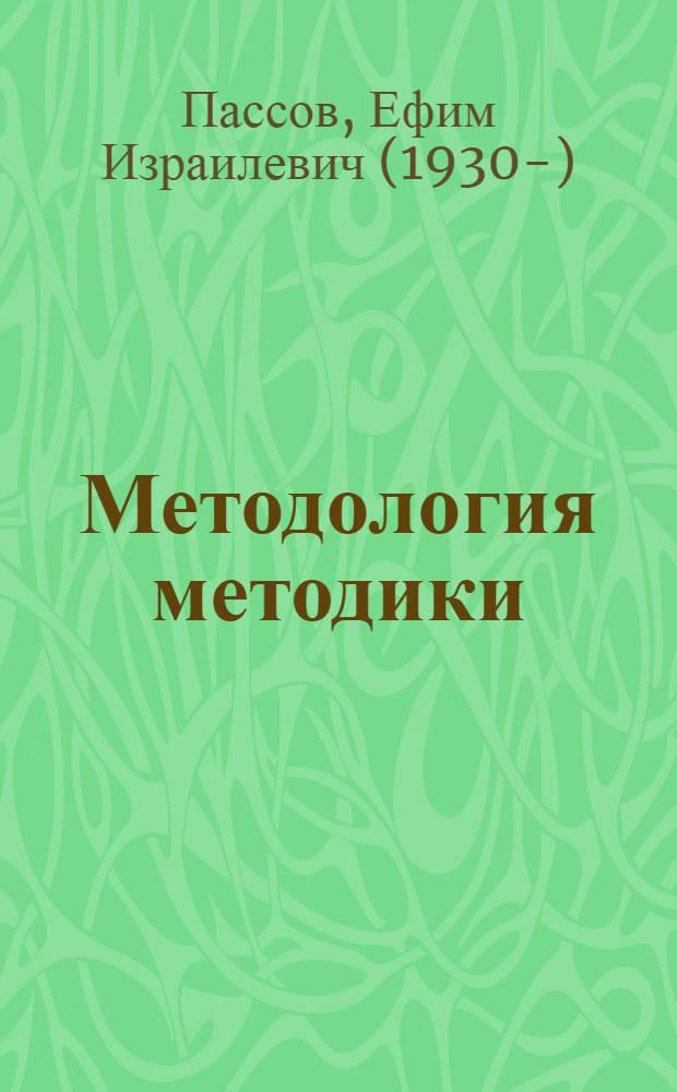 Методология методики: эмпирические методы исследования