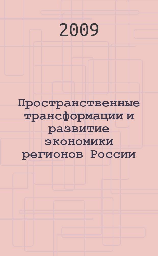 Пространственные трансформации и развитие экономики регионов России