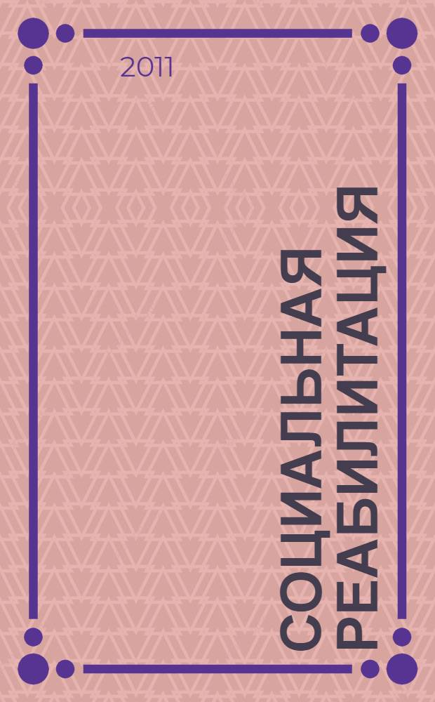 Социальная реабилитация : учебное пособие : для студентов вузов