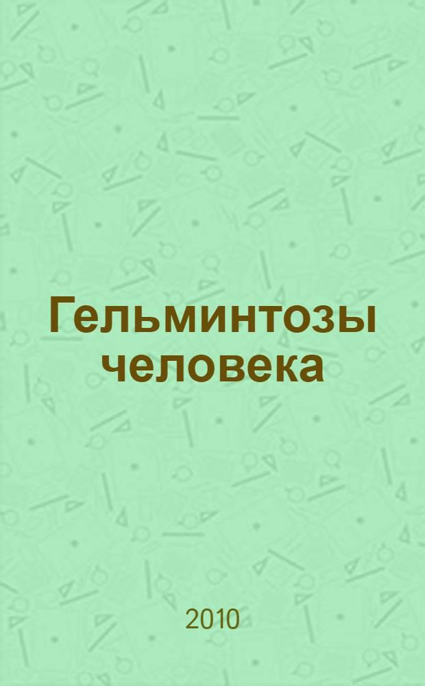 Гельминтозы человека : учебное пособие