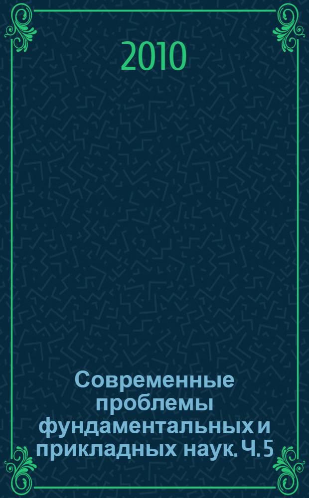 Современные проблемы фундаментальных и прикладных наук. Ч. 5 : Физическая и квантовая электроника