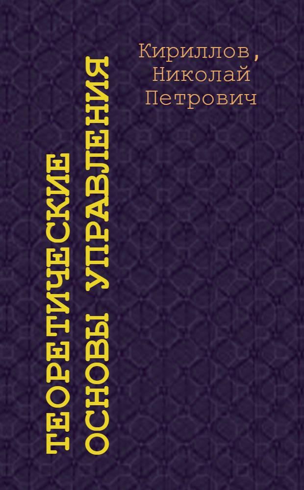 Теоретические основы управления : учебное пособие : для студентов IV и V курсов специальностей ЭНС, ЭПС и Т