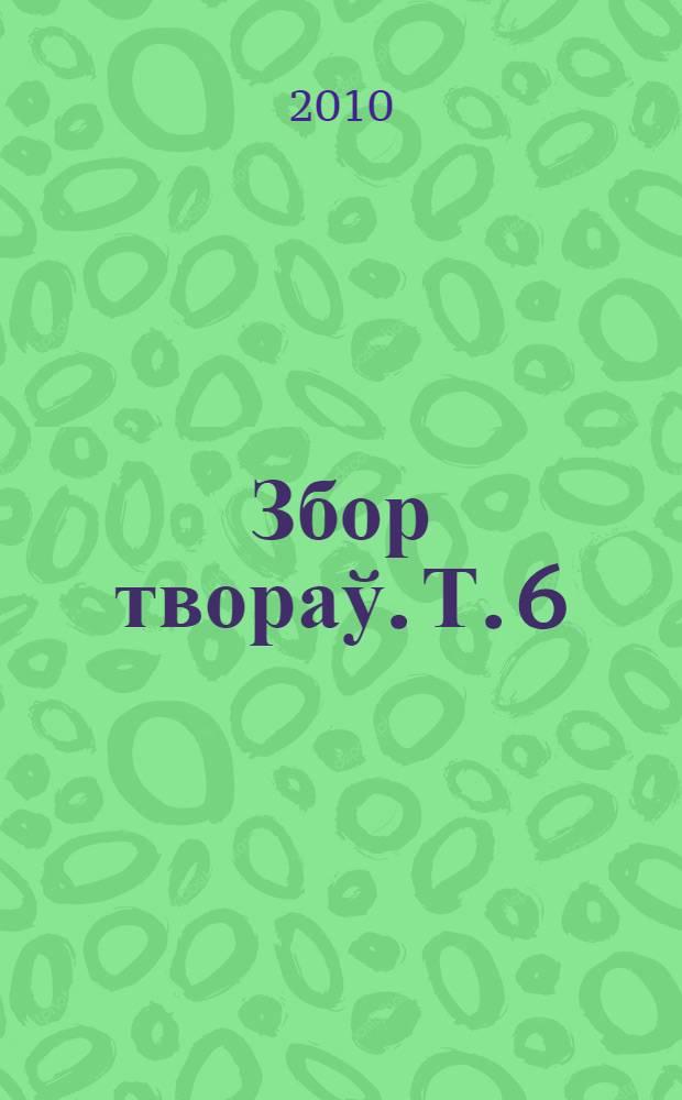 Збор твораў. Т. 6 : Ураднiкi беларускiх земляў ВКЛ у першай палове XVIII ст.
