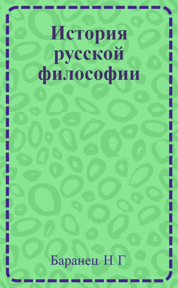 История русской философии : учебное пособие