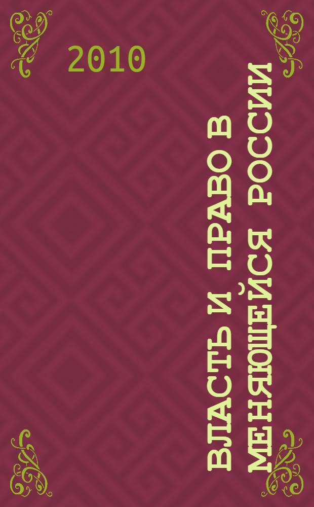Власть и право в меняющейся России : сборник научных трудов по материалам международной научно-практической конференции, 15-16 ноября 2010 года