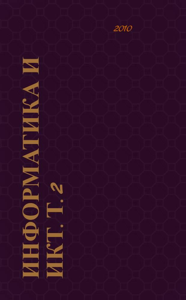 Информатика и ИКТ. Т. 2