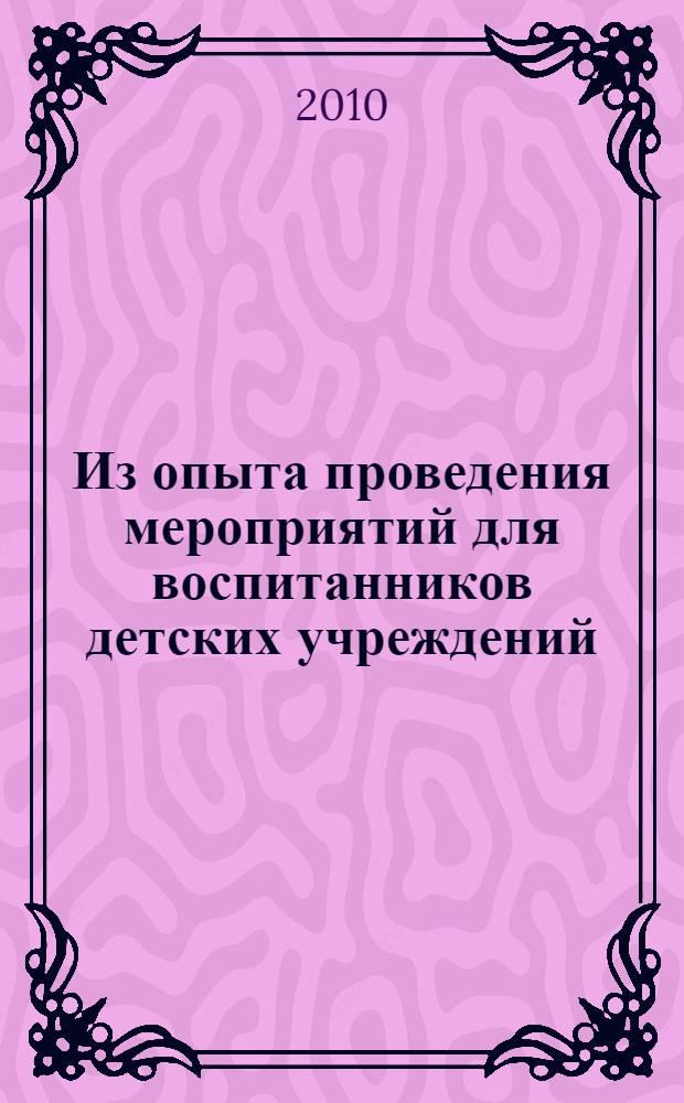 Из опыта проведения мероприятий для воспитанников детских учреждений (Кемеровская и Самарская области) : сборник материалов