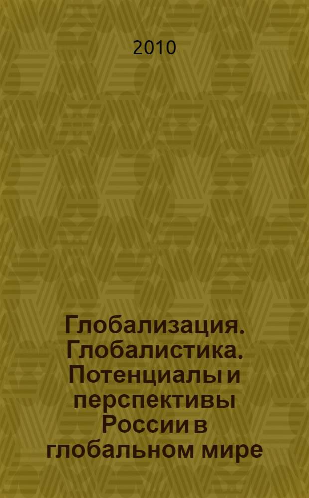 Глобализация. Глобалистика. Потенциалы и перспективы России в глобальном мире : материалы постоянно действующей Всероссийской междисциплинарной научной конференции с международным участием, Йошкар-Ола, 26-29 ноября 2009 г. : в 2 ч.