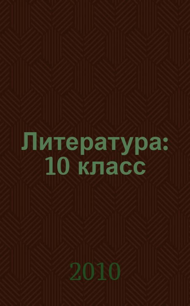 Литература : 10 класс : учебник для образовательных учреждений с родным (нерусским) и русским (неродным) языком обучения : в 2 ч