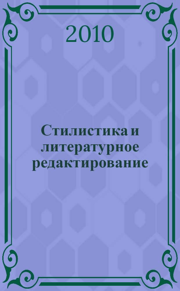 Стилистика и литературное редактирование : учебно-методический комплекс : для специальности 021400 - Журналистика