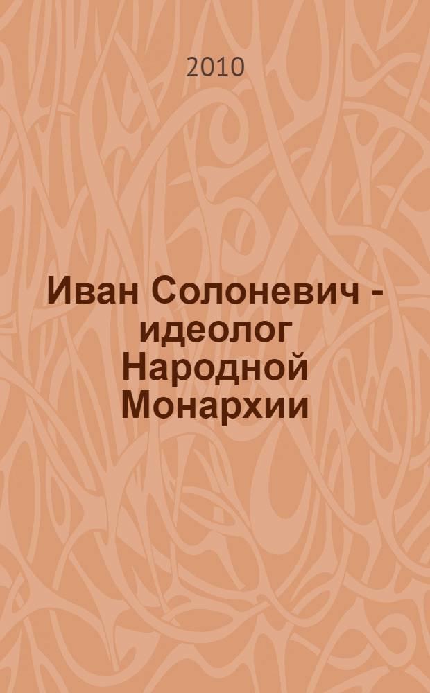 Иван Солоневич - идеолог Народной Монархии : материалы VII Научно-практической конференции, Санкт-Петербург, 26 апреля 2009 года