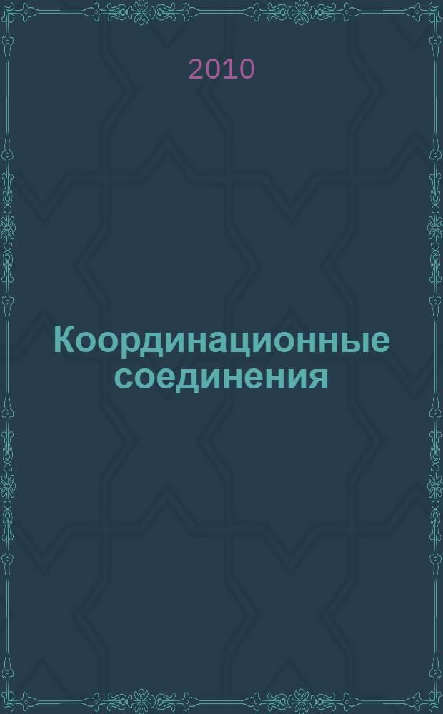 """Координационные соединения : методические указания по курсу """"Общая химия"""""""