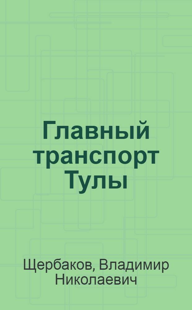 Главный транспорт Тулы