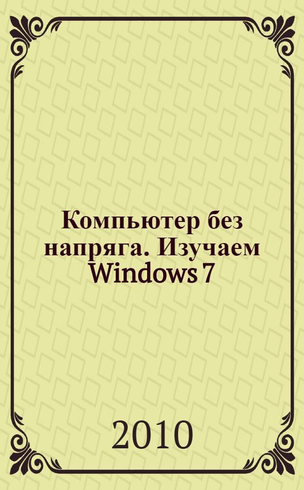 Компьютер без напряга. Изучаем Windows 7 : тема: самоучители Windows, уровень: начинающий