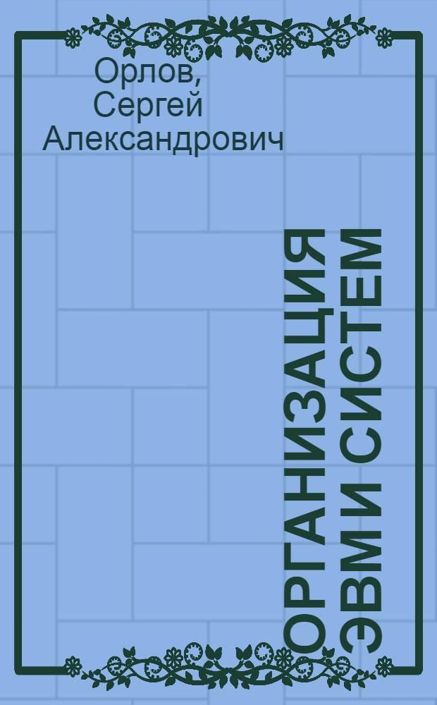 """Организация ЭВМ и систем : учебник для студентов высших учебных заведений, обучающихся по направлению подготовки дипломированных специалистов """"Информатика и вычислительная техника"""""""