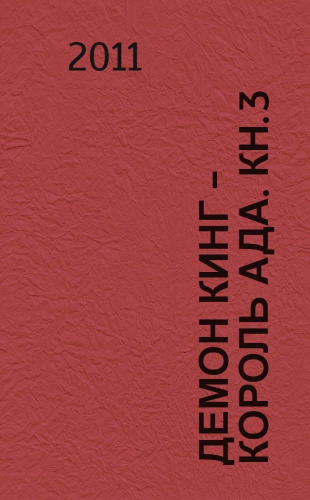 Демон Кинг - Король Ада. Кн. 3