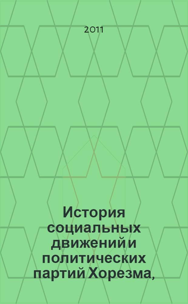 История социальных движений и политических партий Хорезма, (1900-1924)