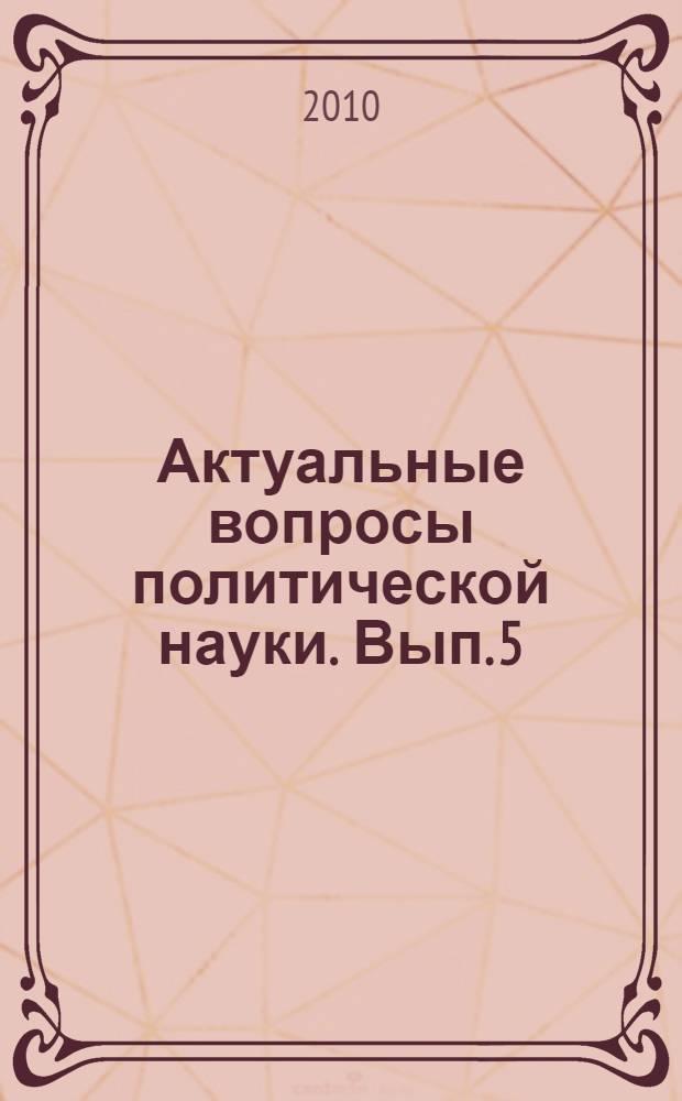 Актуальные вопросы политической науки. Вып. 5