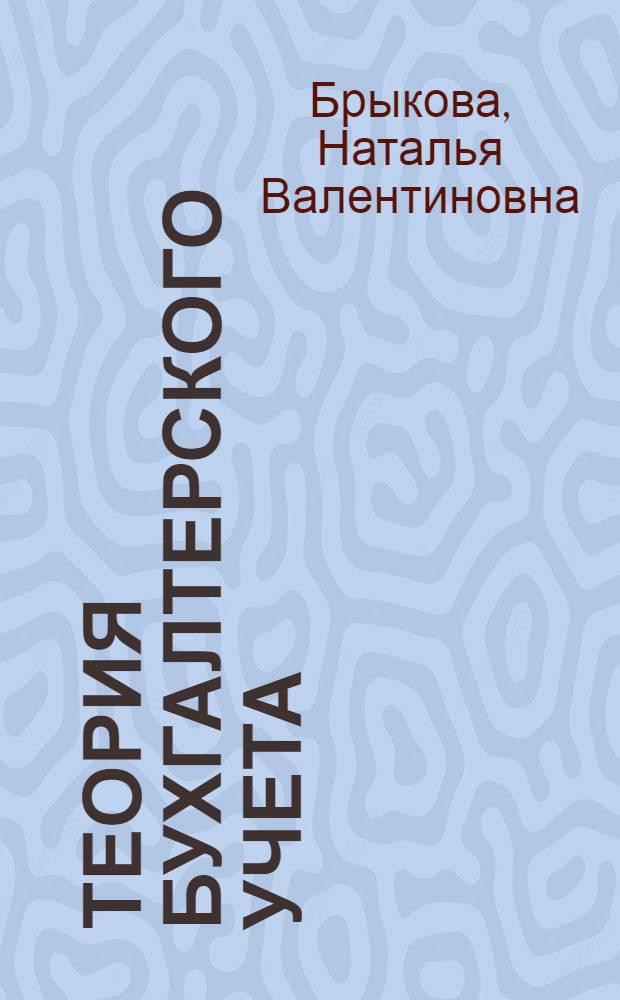 """Теория бухгалтерского учета : учебник : для начального профессионального образования по профессии """"Бухгалтер"""" : для образовательных учреждений среднего профессионального образования города Москвы"""