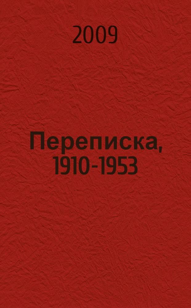 Переписка, 1910-1953